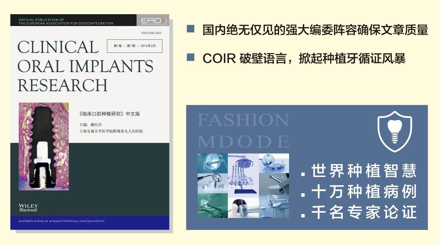 《临床口腔种植研究》中文版出版发行