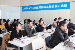 赖红昌教授开展《ASTRA TECH 牙周种植高级实战研修班》取得圆满成功